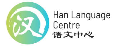 Han Language Centre
