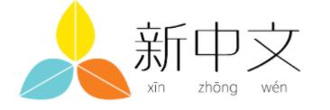 Xin Zhong Wen